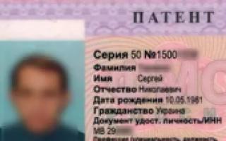 Проверить готовность патента на работу в москве в 2020 году