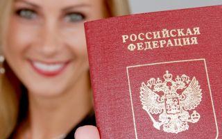 Основания приобретения гражданства рф в 2020 году: способы получения