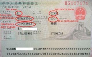 Годовая мультивиза в китай. документы и процедура оформления в 2020 году