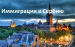 Как получить гражданство и вид на жительство в сербии для россиян в 2020 году
