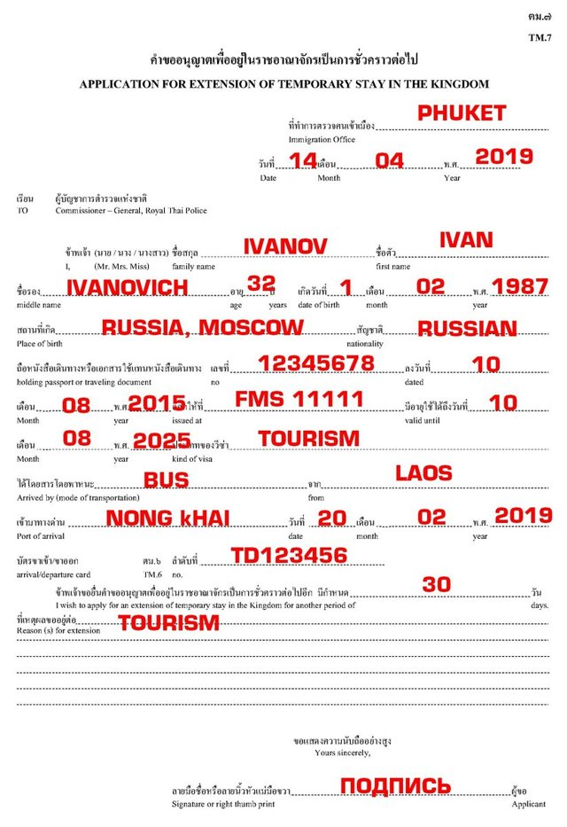 Нужна ли виза на Пхукет в 2020 году, оформление визы в Таиланд: советы, отзывы, новые правила, процедура и образец заполнения анкеты