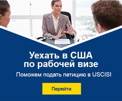 Работа в США для русских в 2020 году: способы поиска и трудоустройство