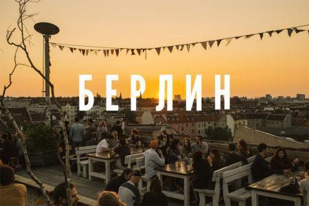 Нужна ли виза в Берлин для россиян и как ее получить в 2020 году