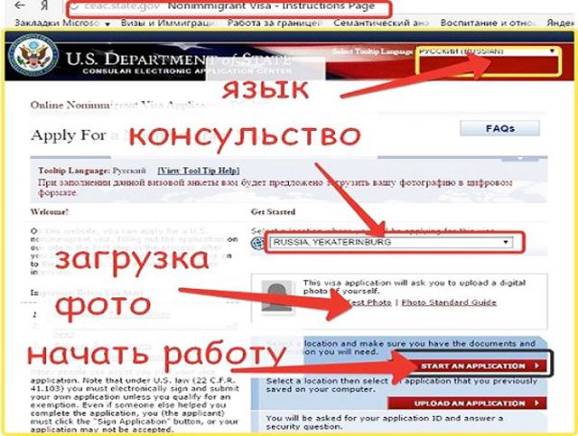 Виза вСША: как получить самостоятельно, требования кфото изаполнение анкеты