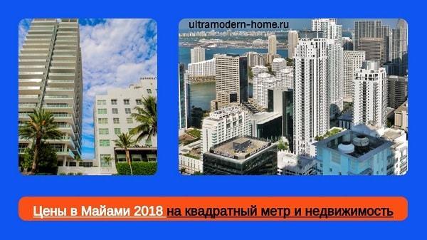 Заработная плата в Майами в 2020 году: востребованные вакансии и этапы поиска легальной занятости