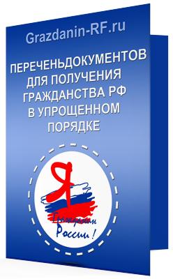 Как получить гражданство РФ: оформить гражданство России