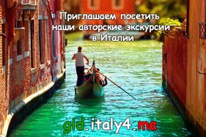 Страховка для визы в Италию - где купить онлайн в 2020 году
