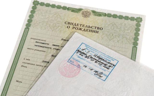 Подтверждение гражданства РФ ребенку в 2020 году