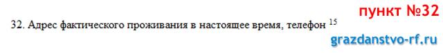 Образец заполнения заявления на гражданство РФ в 2020 году
