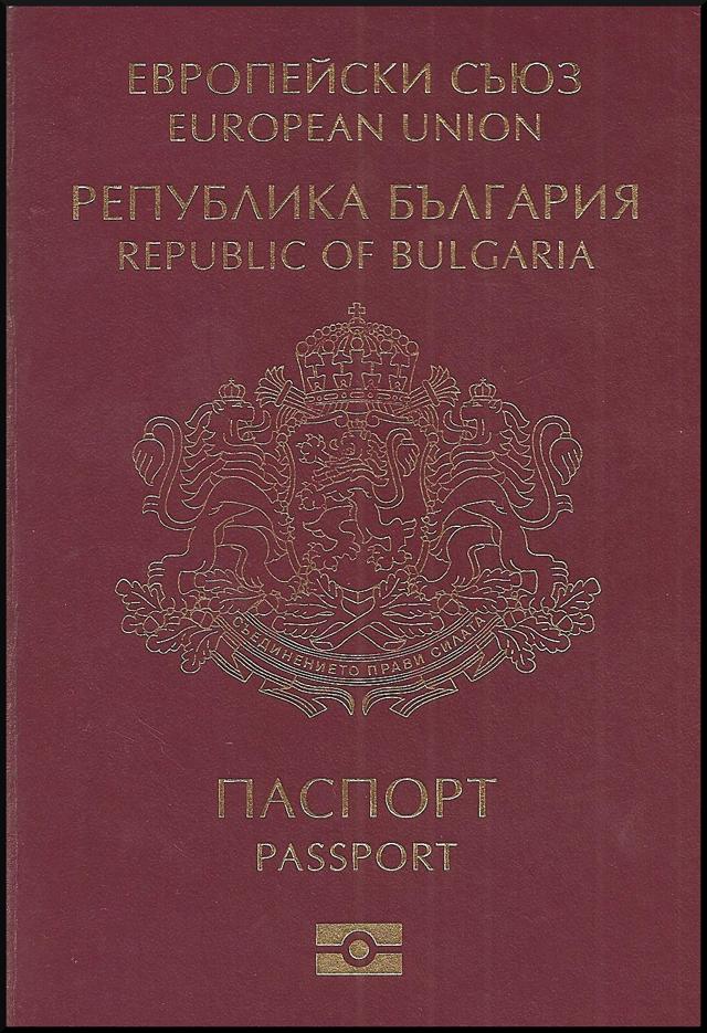 Визовые центры Болгарии на територии России в 2020 года