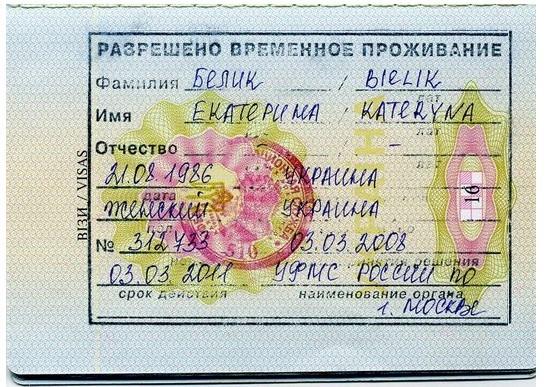 Как получить РВП: разрешение на временное проживание в России
