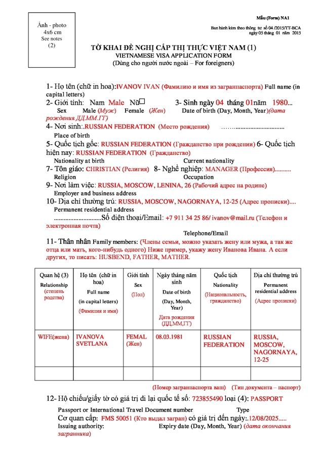 Анкета на визу во Вьетнам в 2020 году: образец заполнения, оформление