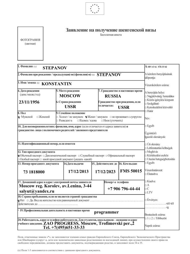 Фото на визу в Венгрию - основные требования в 2020 году