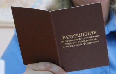 Можно ли с РВП выезжать из России в 2020 году: условия и правила