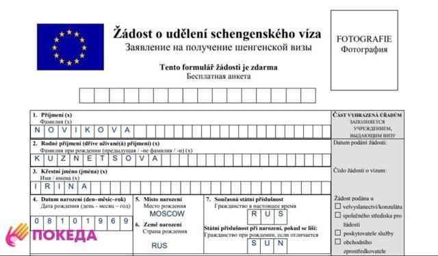 Заполнение анкеты на визу в Швейцарию в 2020 году: важные правила и образцы