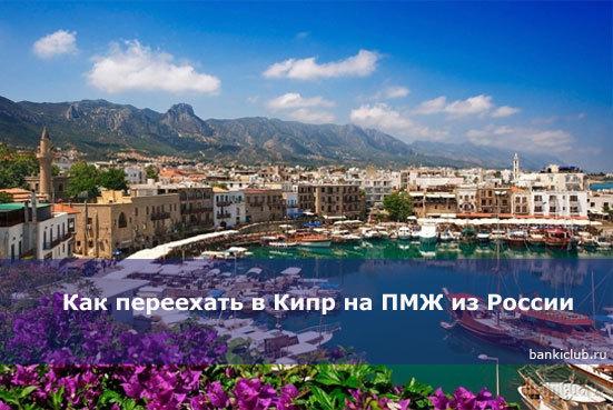 Как переехать на постоянное место жительства на Кипр в 2020 году