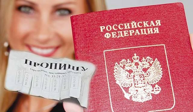 Как сделать загранпаспорт в Москве без регистрации иногородним?