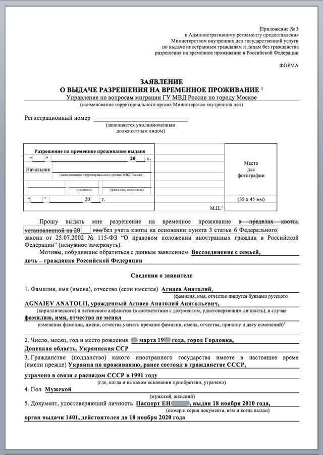 Какие нужны документы для получения рвп гражданам украины 2020