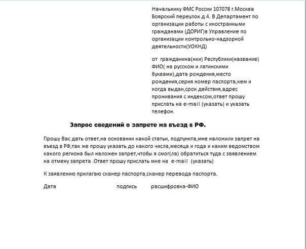 Как проверить запрет на въезд в Россию иностранному гражданину в 2020 году