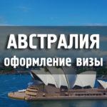 Виза в Австралию в 2020 году: оформления, документы, сроки и особенности