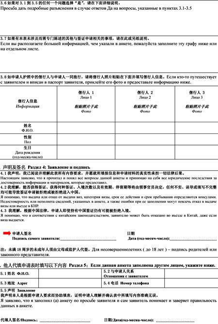 Анкета на визу в Китай (КНР) в 2020 году. Требования при оформлении документа для россиян, пошаговая инструкция, образец, как правильно вписать данные