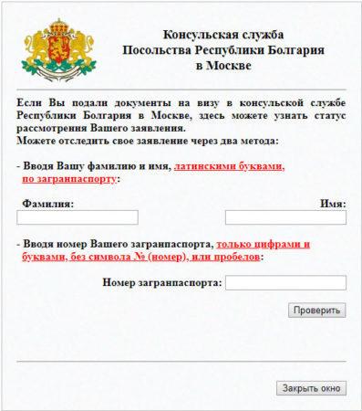 Проверка готовности визы в Болгарию в 2020 году: как отследить онлайн, по чек листу