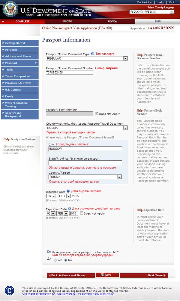 Виза в Майами в 2020 году: процедура оформления и требуемые документы