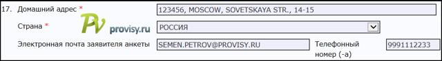 Анкета на визу в Латвию в 2020 году: требования правила заполнения анкеты, куда обращаться с документами и заявлением