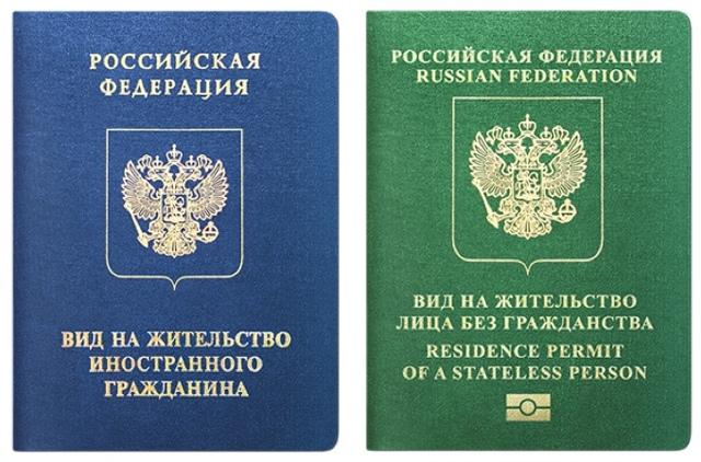 Требования к фото на вид на жительство в РФ в 2020 году