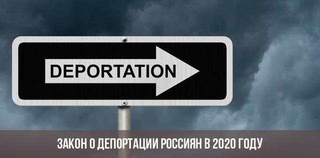 Лица без гражданства в РФ в 2020 году