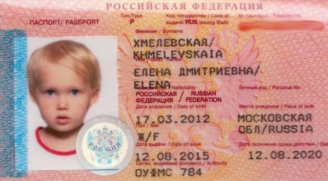 Загранпаспорт для ребенка: документы для загранпаспорта новорожденного