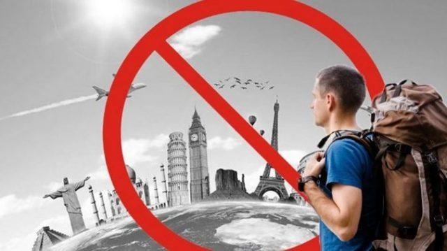 Проверить запрет на выезд за границу в 2020 году