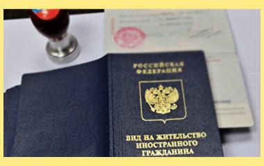 Вид на жительство иностранного гражданина в РФ: как получить ВНЖ в России?