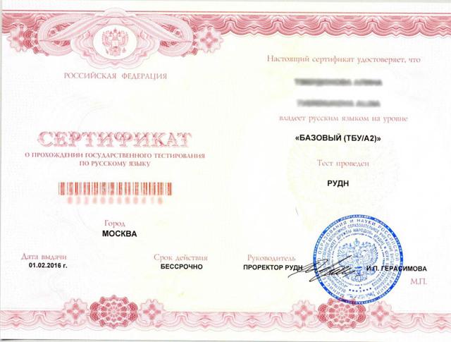 Экзамен по русскому языку для получения гражданства РФ в 2020 году