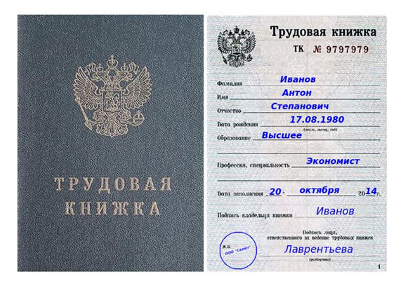 Загранпаспорт через Госуслуги: оформление и замена