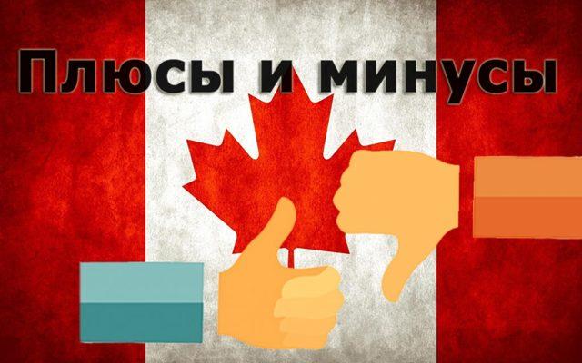 Жизнь в Канаде глазами русских в 2020: зарплата, жилье, цены, налоги