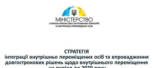 Оказание помощи в России вынужденным переселенцам в 2020 году