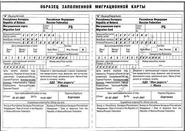 Миграционная карта России для иностранных граждан в 2020 году