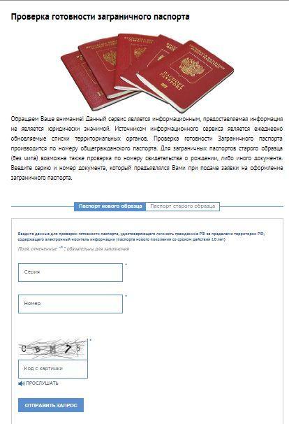 Проверить готовность загранпаспорта: как узнать готов ли загранпаспорт?