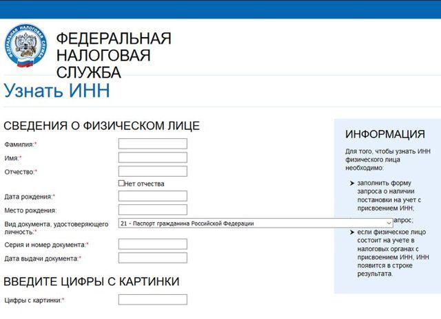 Как узнать ИНН по паспорту: определить ИНН по паспортным данным