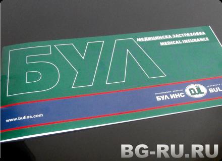 Как оформить медицинскую страховку для визы в Болгарию в 2020 году