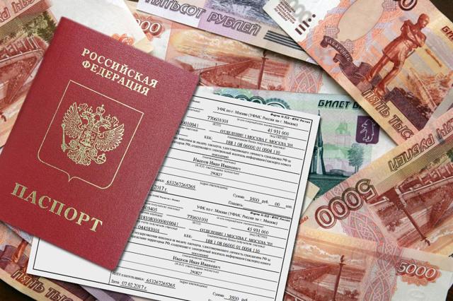 Госпошлина на загранпаспорт: квитанция на оплату госпошлины
