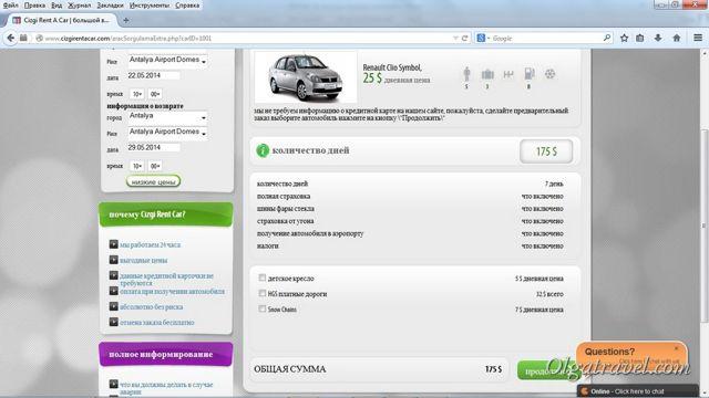 Аренда авто в Турции: цены на прокат машины 2020 году, где лучше бронировать, документы, страховка, ПДД и советы