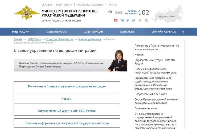 Проверка патента на действительность через сайт ФМС (ГУВМ МВД) в 2020 году