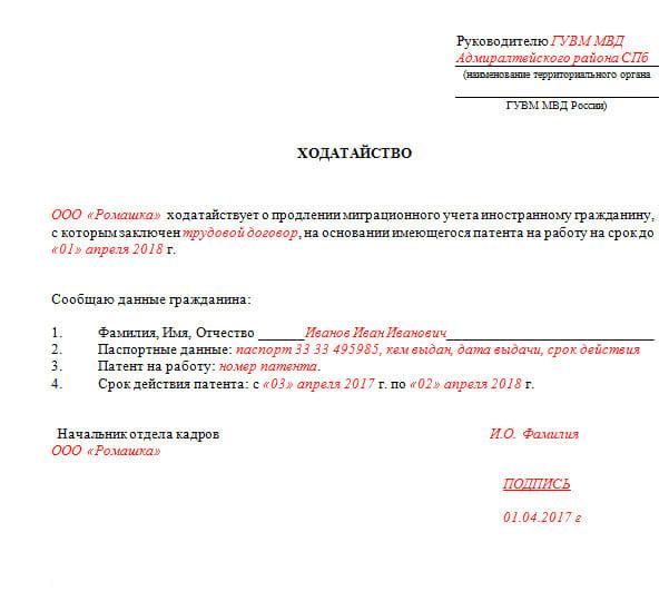 Как продлить миграционную карту в РФ в 2020 году