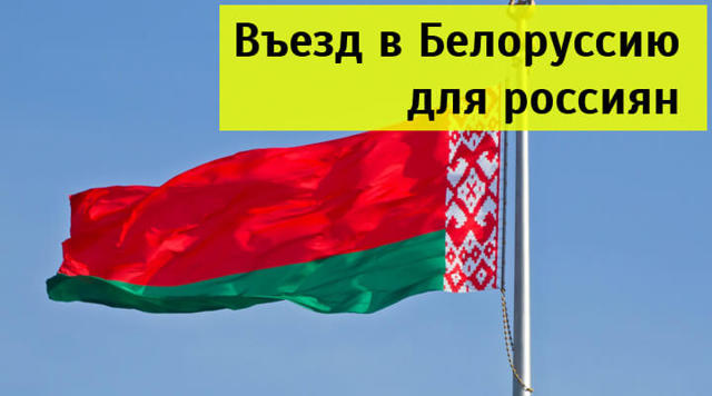 Правила въезда в Беларусь для россиян в 2020 году: нужна ли виза в эту страну