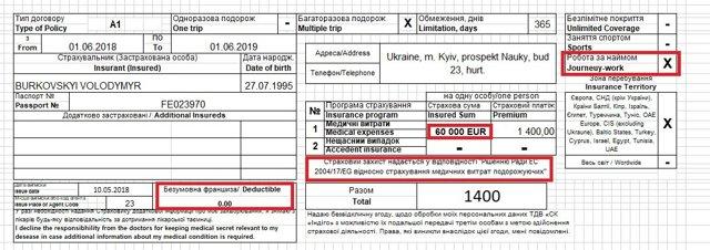 Медицинское страхование для выезда в Литву для русских в 2020 году