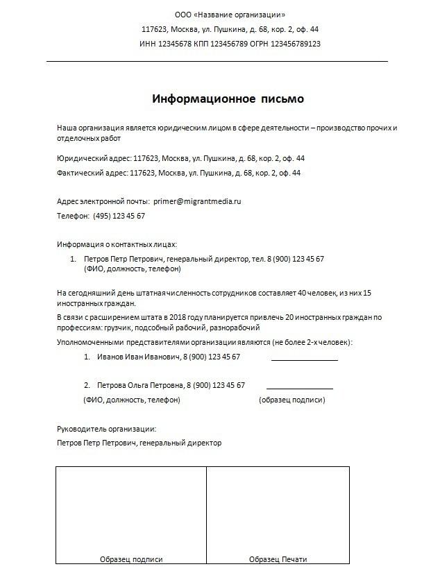 Проверка лицензий на трудоустройство - Первый миграционный
