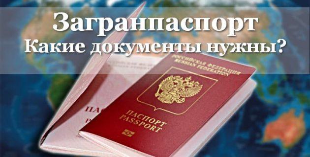 Какие документы нужны для загранпаспорта: что нужно для загранпаспорта?