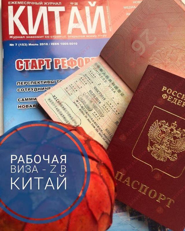 Рабочая виза в Китай z для россиян на 2020 год. Виды, сроки и особенности получения, причины отказа.